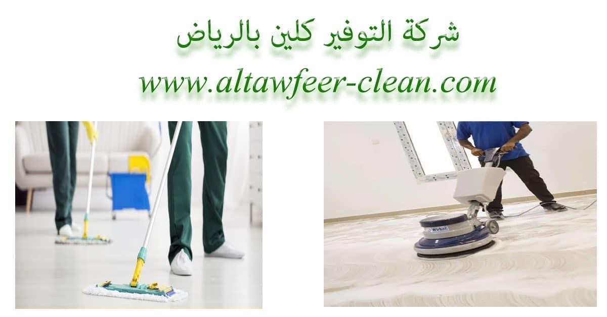 شركة تنظيف بالرباض