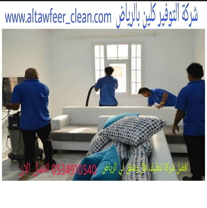 شركة تنظيف فلل وشقق بالرياض