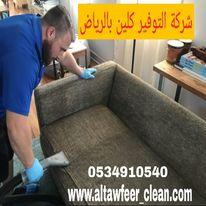 نصائح تنظيف مجالس بجدة