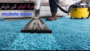 شركة تنظيف موكيت بالرباض