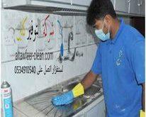 اسهل طريقة لتنظيف المطبخ
